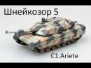 Шнейкозор 5C1.Ariete - Итальянский жеребец