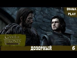 Прохождение Game of Thrones Эпизод 2. Часть #6 - Дозорный