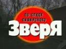 Криминальная Россия Современная Хроника - По следу сибирского зверя