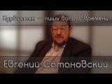 Евгений Сатановский: Карабахский конфликт. (archive)