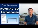 КОМПАС-3D. Урок. Создание трубопровода 2-мя способами Роман Саляхутдинов