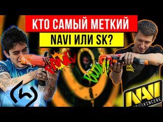 Кто самый меткий, NaVi или SK?