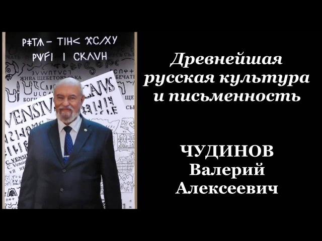 Валерий Чудинов — Русская культура и письменность древнейшая в мире