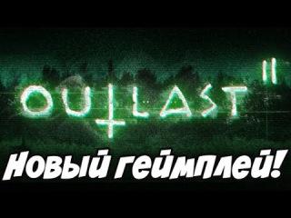 Outlast 2 ➤ Новый трейлер геймплея ➤ 4 минуты игры