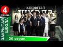 Закрытая школа - Закрытая школа. Фильм. 30 серия 4 сезон. Молодежный мистический триллер