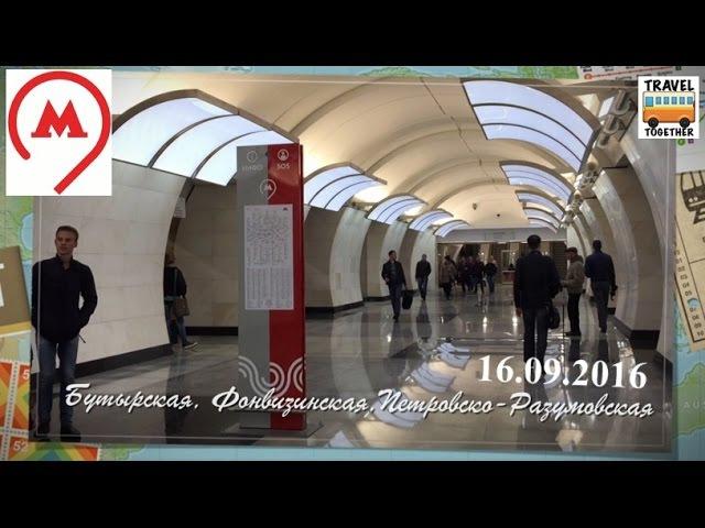 Бутырская, Фонвизинская, Петровско-Разумовская. Открытие новых станций московского метро