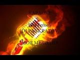 5sta Family DJ Pankratov Моя мелодия Караоке Русские песни