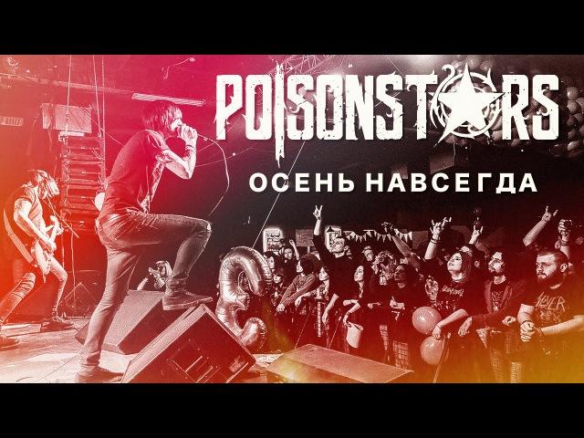 Poisonstars - Осень Навсегда (Official Video 2016)