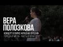 Вера Полозкова Города и Числа Часть 2