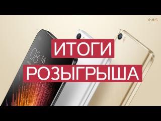 Xiaomi Mi5 итоги совместного розыгрыша Stupidmadworld, Andro-News и A1exrea1.