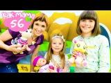 Как МАМА Серия 56. Маша, кукла Эмили, Литл пони и их подружки идут в зоопарк. Игры с детьми.