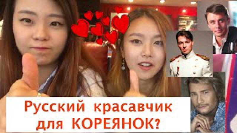 КРАСИВЫЕ РУССКИЕ ПАРНИ ДЛЯ КОРЕЯНОК 한국여자들에게 멋진 러시아남자