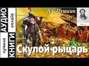 Пушкин А.С. - Скупой рыцарь - Маленькие трагедии - Аудиокнига