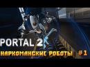(18) Portal 2 co-op НАРКОМАНСКИЕ РОБОТЫ 1