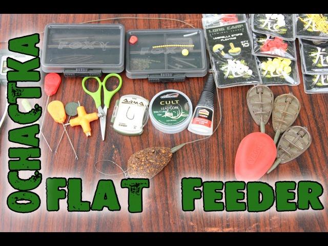 Флэт фидер оснастка. Flat Feeder Rig HD.
