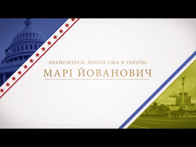 Знайомтеся Марі Йованович - Надзвичайний та Повноважний Посол США в Україні