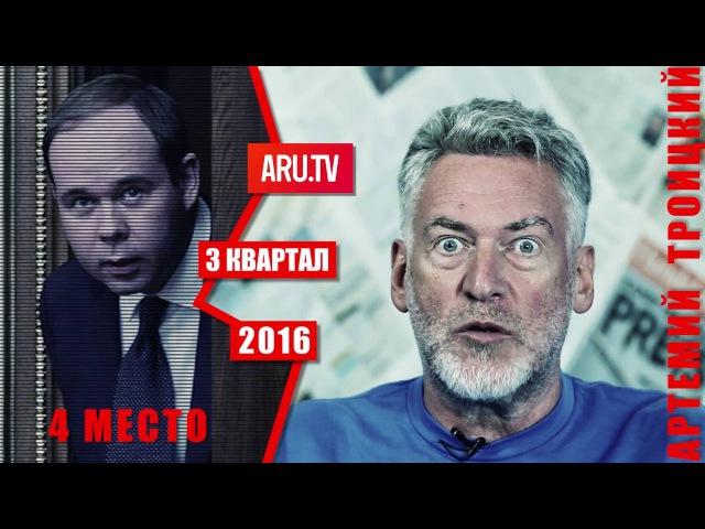 Антон Вайно и тайна нооскопа. 4 место. Трэш-парад Артемия Троицкого