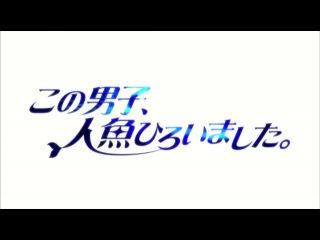 Kono Danshi, Ningyo Hiroimashita. (OniX-project)