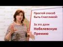 Как стать счастливой Советы женщинам от Лауреатов Нобелевской премии