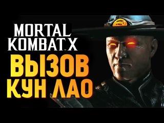 Mortal Kombat X -  Испытание Кун Лао (iOS)