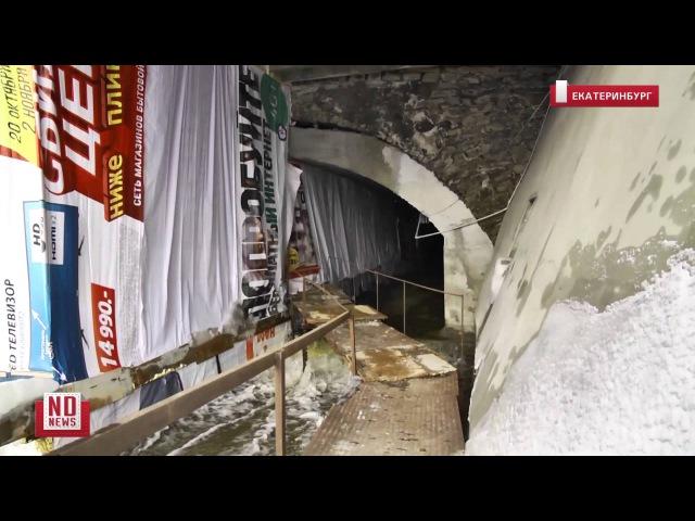 Плотинка изнутри: что происходит под мостом