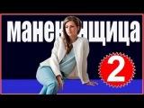 Манекенщица (2014) смотреть 2 серия!!!