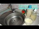 Еще одно натуральное средство для мытья посуды Делаем дома