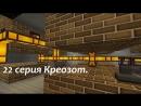 Майнкрафт 1.6.4 с модами 2 сезон 22 серия Креозот