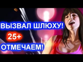 Five night's at Freddy's 2 - ОТМЕЧАЕМ 4 НОЧЬ! ВЫЗВАЛ ШЛЮХУ! 25+
