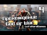 Прохождение God of War [Бог Войны] HD #4 Врата Афин №2 - ЧЕЛЛЕНДЖ! [Spartan/Hard]