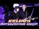 Агата Кристи. Ностальгический концерт в СПб 14.02.2015. Полная версия