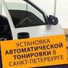 Автоматическая тонировка СПб