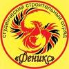 "ССО ""Феникс"" (Омск/ОмГТУ)"