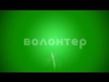 Вливайся в волонтерское движение Ярославской области