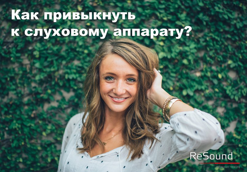Как привыкнуть к слуховому аппарату?