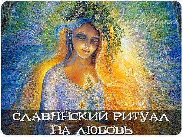 Славянский ритуал на любовь: обращение к богине Макошь