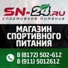 Спортивное питание (Вологда, Череповец)
