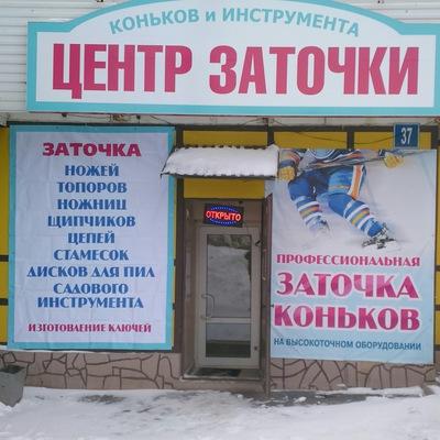 Centr Zatochki, Уфа