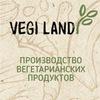 Вегетерианские продукты от Vegi Land