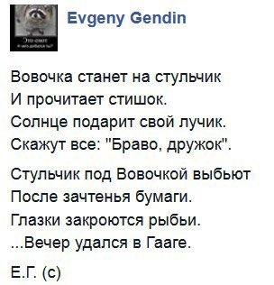 Завтра в Гааге начнется суд по иску Украины против России, - Арьев - Цензор.НЕТ 5197