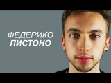 Федерико Пистоно на телеканале Russia Today