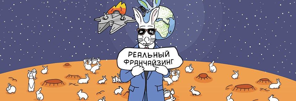 Афиша Хабаровск Деловой ланч 3 /Антон Ходоровский / Франчайзинг