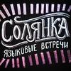 Языковые встречи СОЛЯНКА - Нижний Новгород