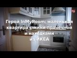 Двушка дизайнера Ксении Юсуповой