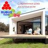 Строим дом Rubus Home - Модульные дома Эко-дома.