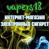 Электронные сигареты Ижевск ВЕЙП vapers18 