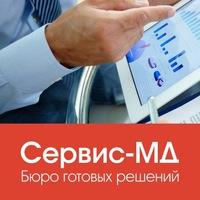Логотип СЕРВИС-МД Бюро готовых решений