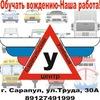 Государственный Учебный центр (автошкола)