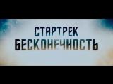 Стартрек: Бесконечность (русский язык, трейлер) 2016