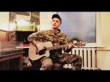 песня под гитару - Малыш прошу не уходи (cover)